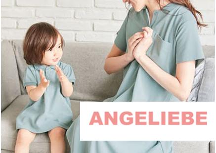妊娠初期から臨月、産後までをサポート♡ANGELIEBE(エンジェリーベ)をmonokaでお得に!