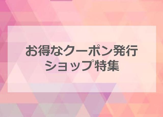 monoka会員限定!割引クーポン発行ショップ特集