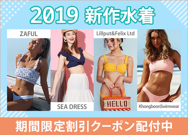 GW限定!最新水着が安くなる♡期間限定クーポン発行ショップ特集