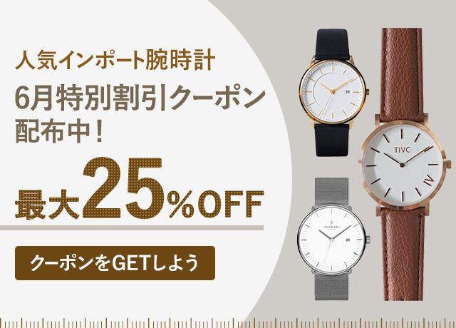 6月新着!人気インポート腕時計♡期間限定クーポン発行ショップ特集