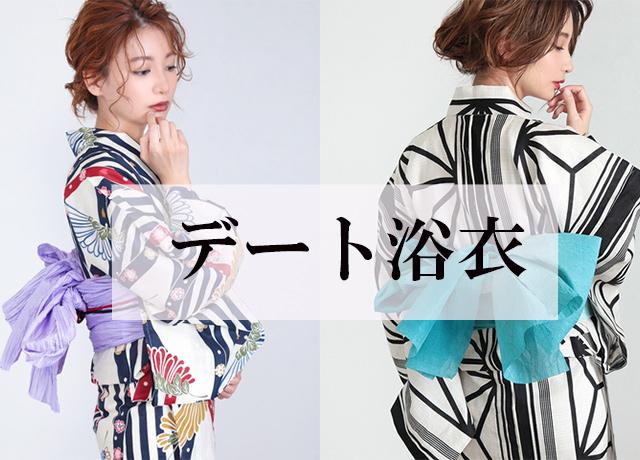 2019夏の浴衣デートにおすすめ!1万円以下の褒められ浴衣まとめ