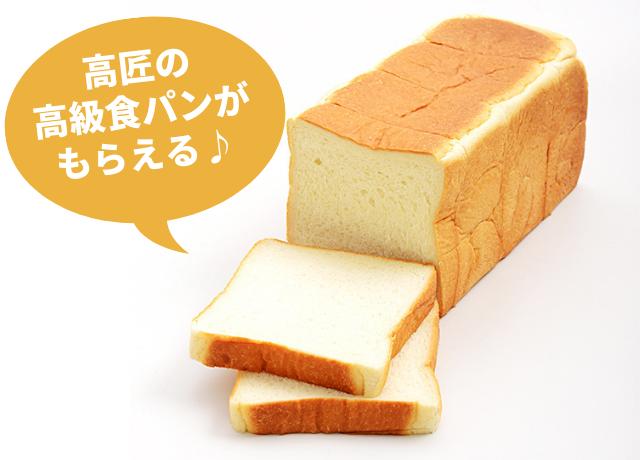 『フォロー&いいね』で高級食パンもらえる!プレゼントキャンペーン♪