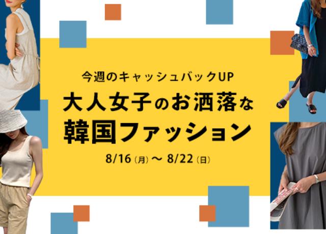 \8/16(月)~8/22(日)/今週のキャッシュバックUP!大人女子のオシャレな韓国ファッション♡