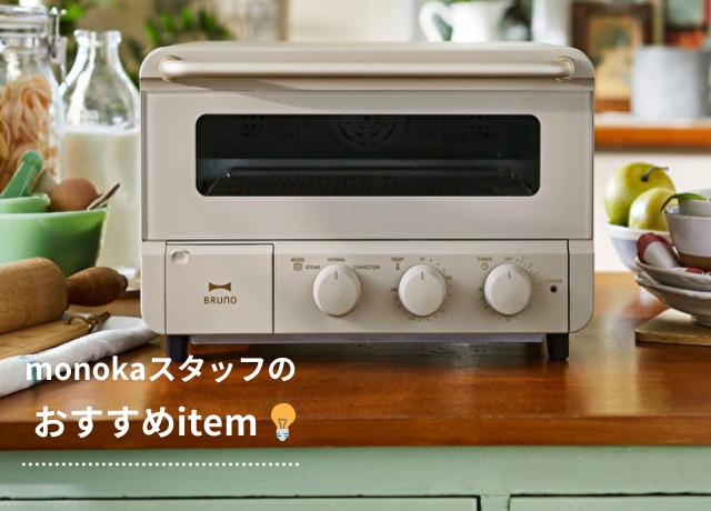 テレビCMで話題沸騰!トーストがさっくりもっちり焼けるBRUNOのスチーム&ベイク トースター