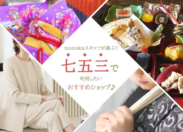 monokaスタッフが選ぶ!『七五三』レストラン予約やセミフォーマルがお得なショップ♪