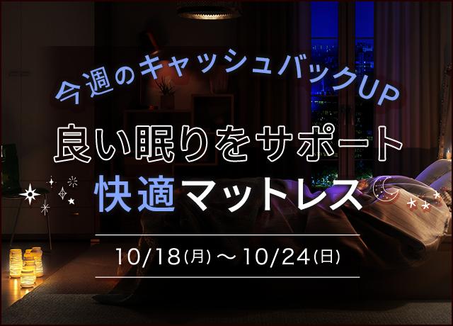 \10/18(月)~10/24(日)/今週のキャッシュバックUP!上質な眠りをサポートする『快適マットレス』