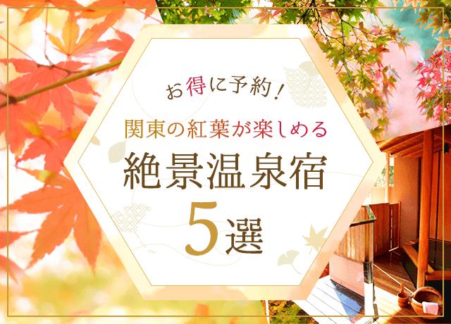 monoka経由でお得に予約♪関東の紅葉が楽しめる『絶景温泉宿5選』