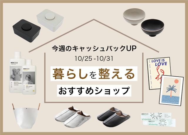 \10/25(月)~10/31(日)/今週のキャッシュバックUP!『暮らしを整える』おすすめショップ