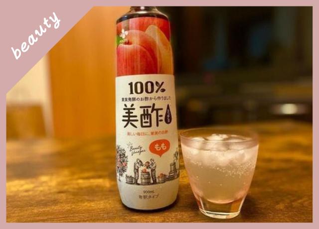 手軽にキレイをチャージ!100%果実発酵のお酢から作った『美酢』