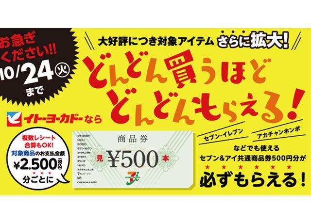 まとめ買いは今がチャンス!商品券500円分をプレゼント