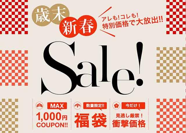 Re:EIDTの歳末新春セール!12/27からスタート!