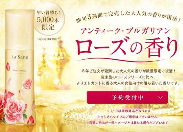 5000本限定!ラサーナの昨年完売したローズの香りのヘアエッセンス!