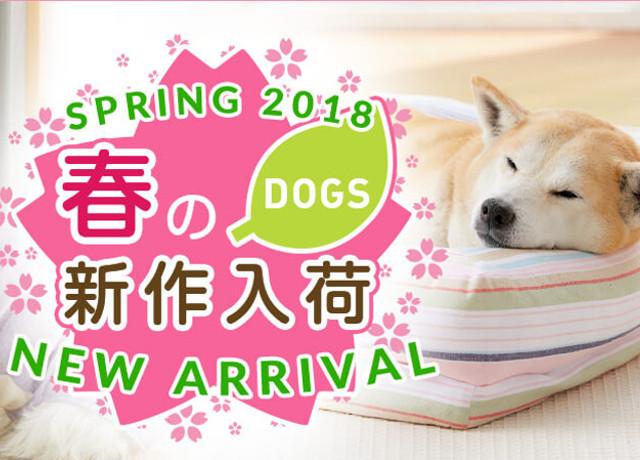 PEPPY(ペピィ)春の新作ワンちゃんグッズの可愛さに胸キュン♡