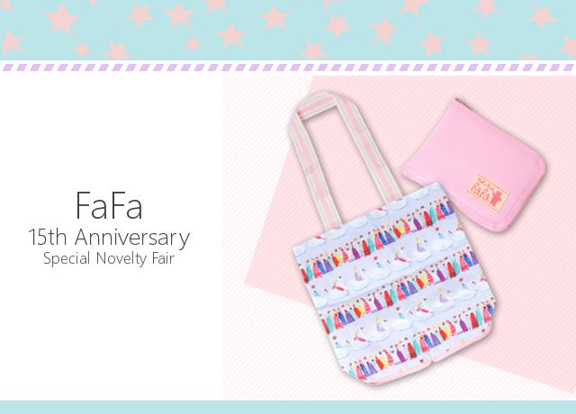 fafa(フェフェ)15周年企画第1弾!スペシャルノベルティフェアスタート