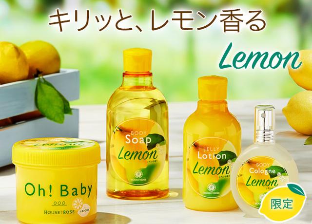 ハウスオブローゼに新作レモンの香り登場!今ならジェリーローション(ミニ)プレゼント
