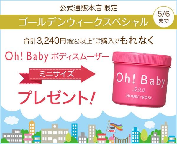 GWスペシャル企画♡HOUSE OF ROSE人気商品Oh!Babyがもらえる!