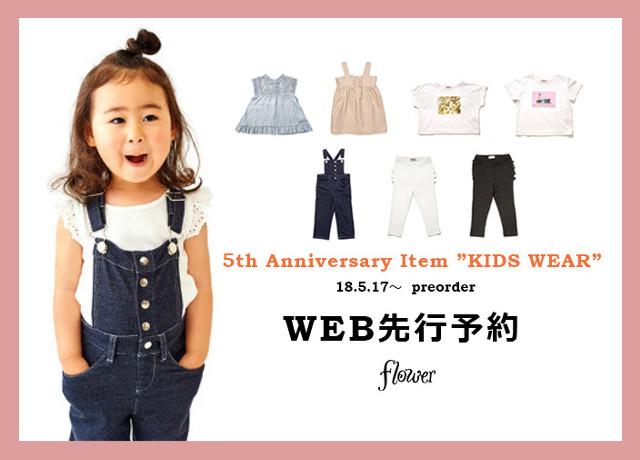 "Flower25thアニバーサリー限定アイテム""KIDS WEAR""先行予約スタート"