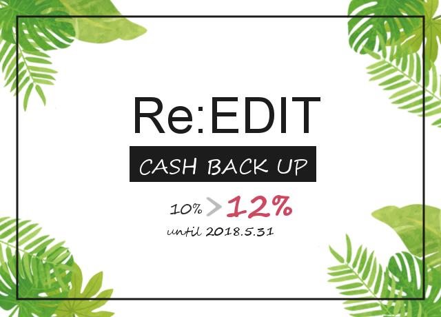 Re:EDITキャッシュバックUP10%→12%!5/31まで