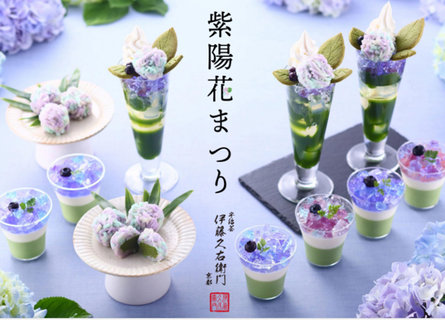 雨の季節だけ楽しめる♡伊藤久右衛門『紫陽花・抹茶スイーツ』