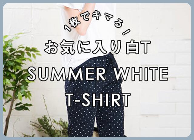 ホワイトTシャツを探すならアクアガレージでCHECK!今なら限定ノベルティーもプレゼント