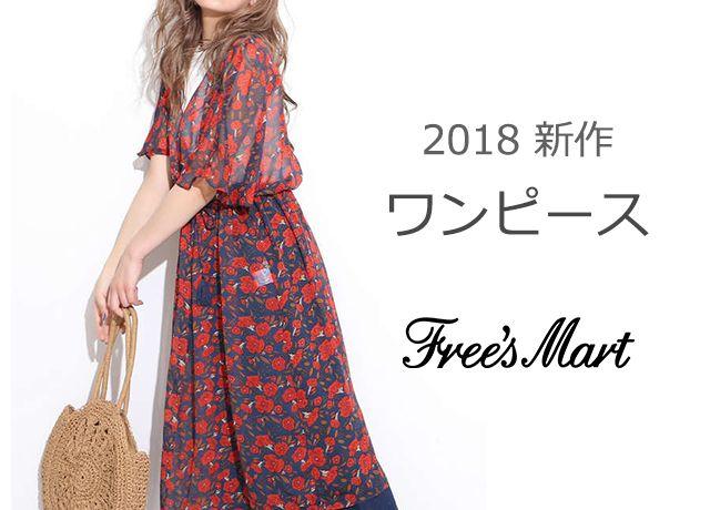 夏はワンピースが着たい♡Free's Martの2018最新ワンピースが入荷!