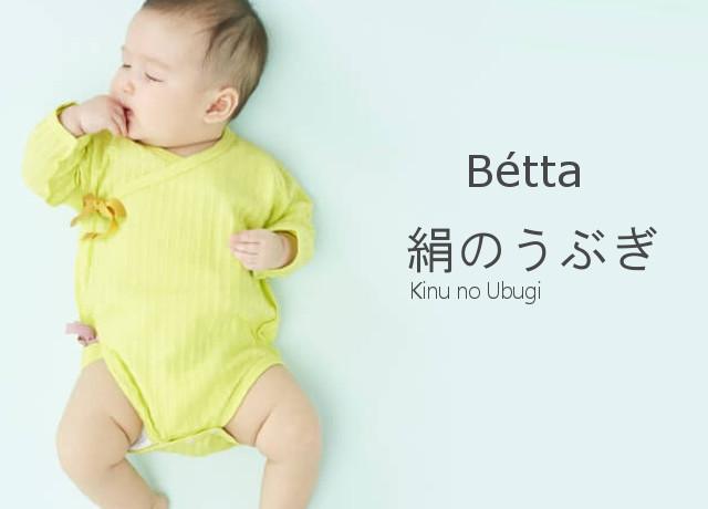 哺乳瓶のベッタから赤ちゃん肌着「絹のうぶぎ」が登場!