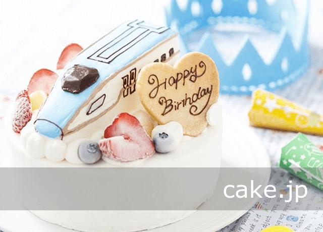 当日配送もOK!誕生日やイベントなどのケーキ注文ならcake.jp