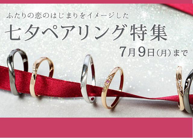 2人だけのペアリング♡インサイドストーン無料プレゼントキャンペーン実施中!7/9(月)まで