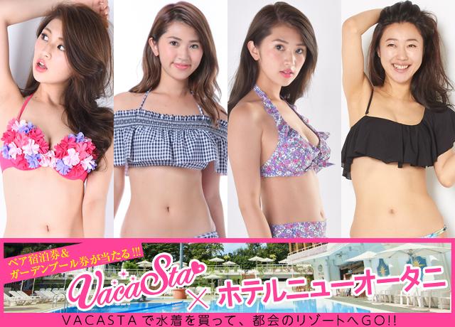 今年の水着はバケスタで♡ホテルニューオータニ宿泊券が当たるキャンペーンを今すぐCHECK