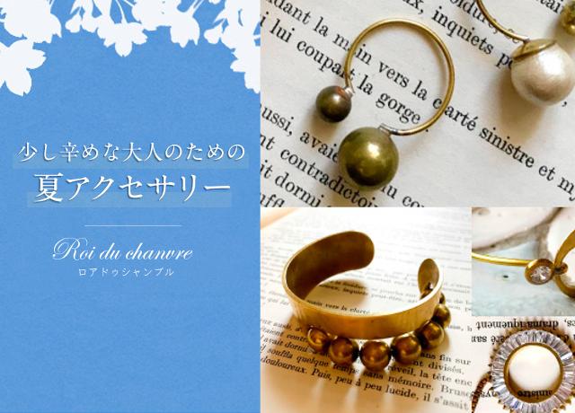宝島チャンネル限定アイテムも!大人の夏アクセサリー『Roi du chanvre』コレクション