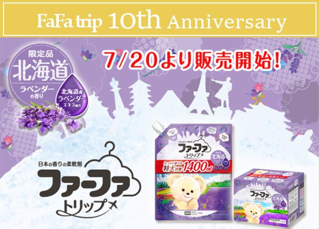 柔軟剤ファーファトリップ10周年記念!第2弾は北海道ラベンダーの香り