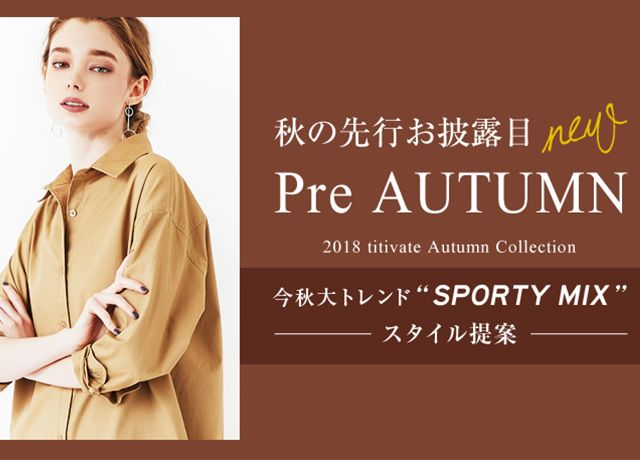titivateから2018秋トレンドファッションを先行お披露目♡