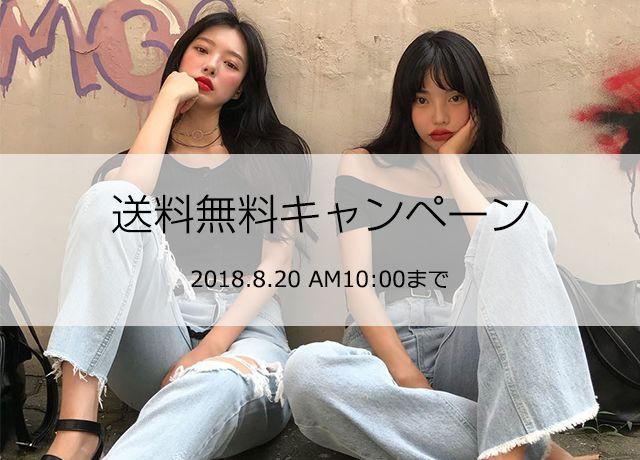 韓国ファッション「MOCOBLING」今だけ2,000円以上で送料無料!8/20(月)まで☆