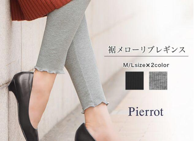 この秋大注目「リブレギンス」Pierrotなら1000円台のプチプラ価格!