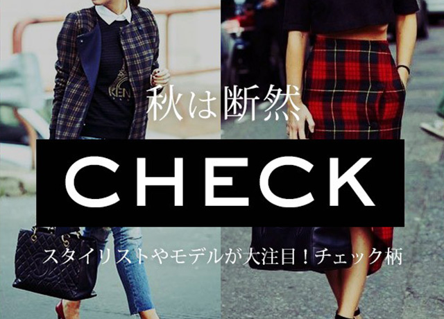 2018秋は「チェック柄」がトレンド♡salusの最新チェックアイテムをご紹介
