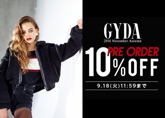9/18まで限定!GYDAの11月先行発売アイテムが今だけ10%OFFで買える♡
