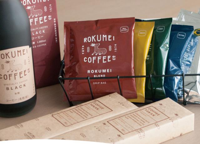 コーヒー好きに贈りたい。専門店ロクメイコーヒーのおしゃれギフトセット