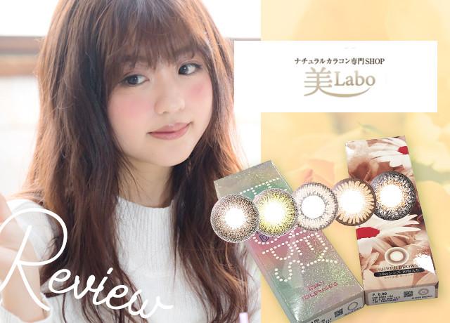 美Labo(ビラボ)のカラコン購入レビュー!注文から届くまでを画像付きで公開♡