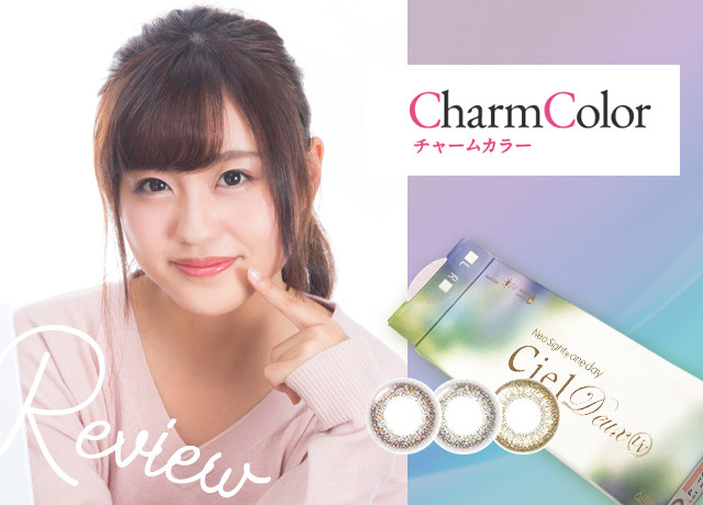 Charm Color(チャームカラー)カラコン購入レビュー!注文から届くまでを画像付きで公開♡
