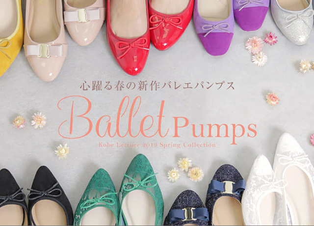 春の新作『フラットバレエパンプス』歩きやすくて安いと人気♡