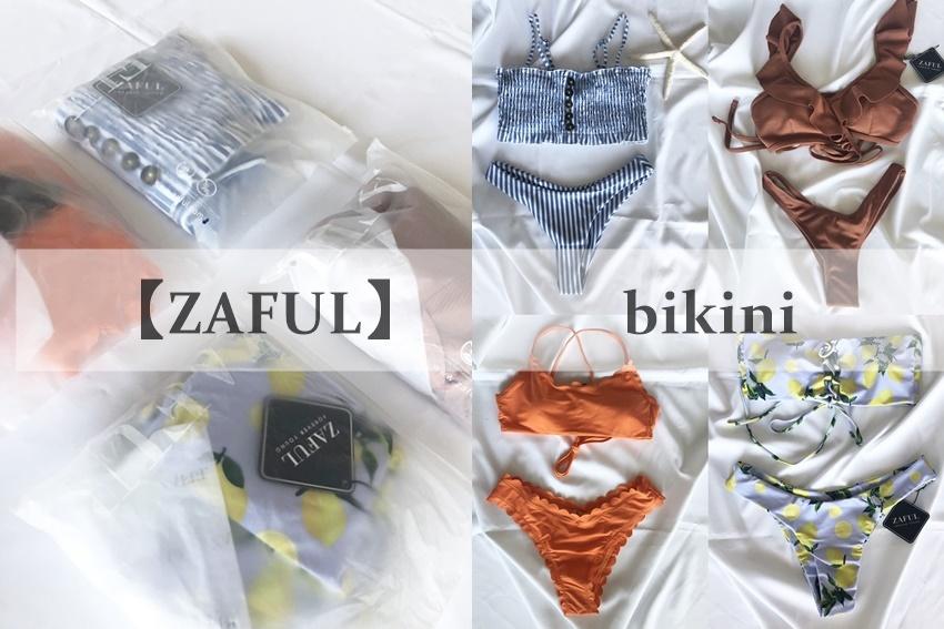 【着用レビュー】ZAFUL(ザフル)の水着サイズ比較♡注文から届くまでを徹底レポート