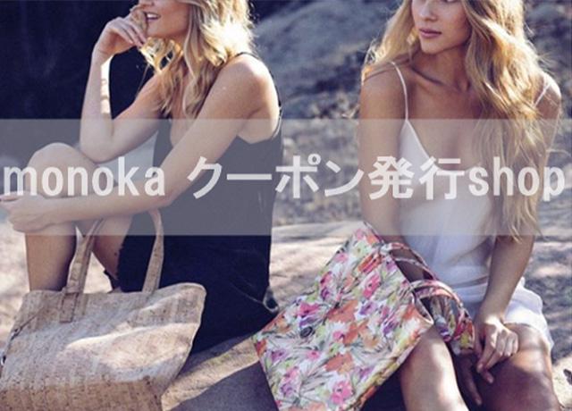 Svala(スヴァラ)monoka限定クーポン発行!