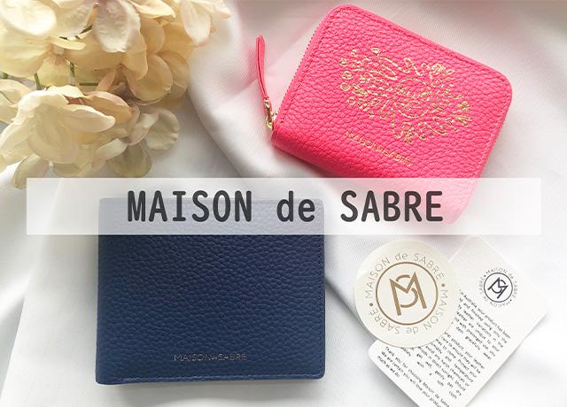 MAISON de SABRE(メゾン・ド・サブレ)新作!アーティストコラボのミニ財布とメンズウォレットが登場!「徹底レポート」