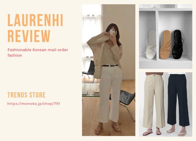 韓国通販LAURENHI(ローレンハイ)購入レポート!届くまでの期間やサイズ感を詳細レビュー