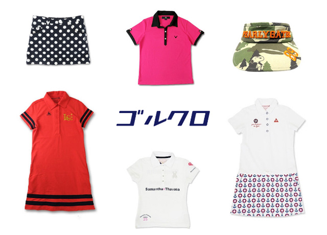 レディースゴルフウエアを安くレンタルできる「ゴルクロ」が注目!