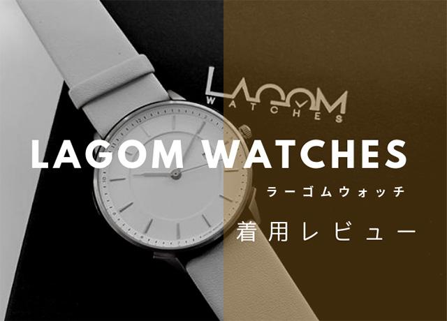 おしゃれ腕時計!lagom watches(ラーゴムウォッチ)着用レビュー