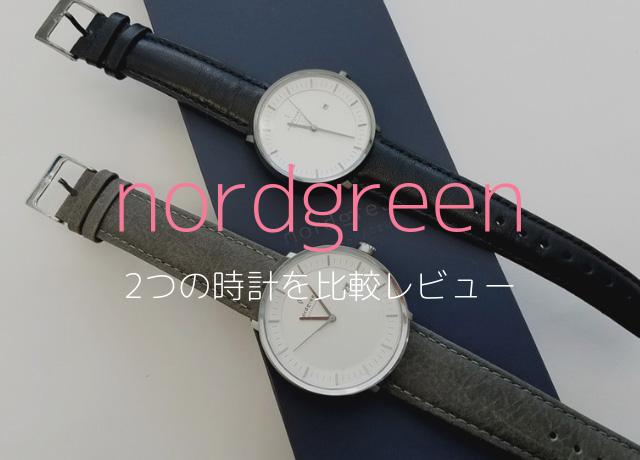ノードグリーン(Nordgreen)の腕時計2つを徹底比較レビュー!