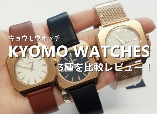【レビュー】おしゃれ腕時計KYOMO(キョウモ)ウォッチ3つを比較!