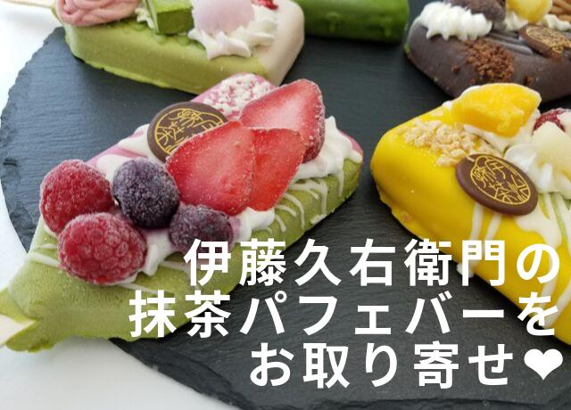 京都でしか食べられない♥伊藤久右衛門の抹茶パフェバーをお取り寄せレビュー