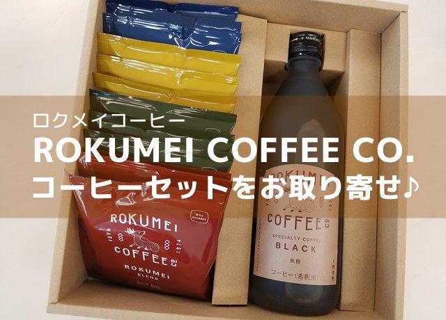 ロクメイコーヒー購入レビュー!コーヒー好きのギフトに最適